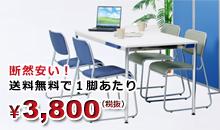 スタッキングチェアー FBDシリーズ 4脚セット