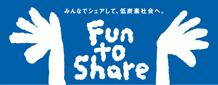 気候変動キャンペーン Fun to Share