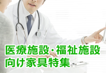 医療・福祉施設向け家具特集
